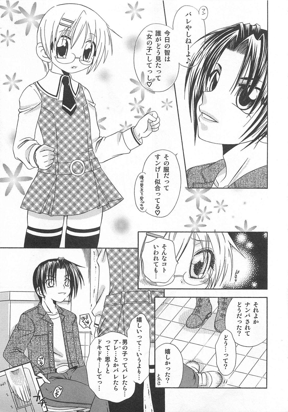 Otokonoko HEAVEN Vol. 01 Meganekko 71