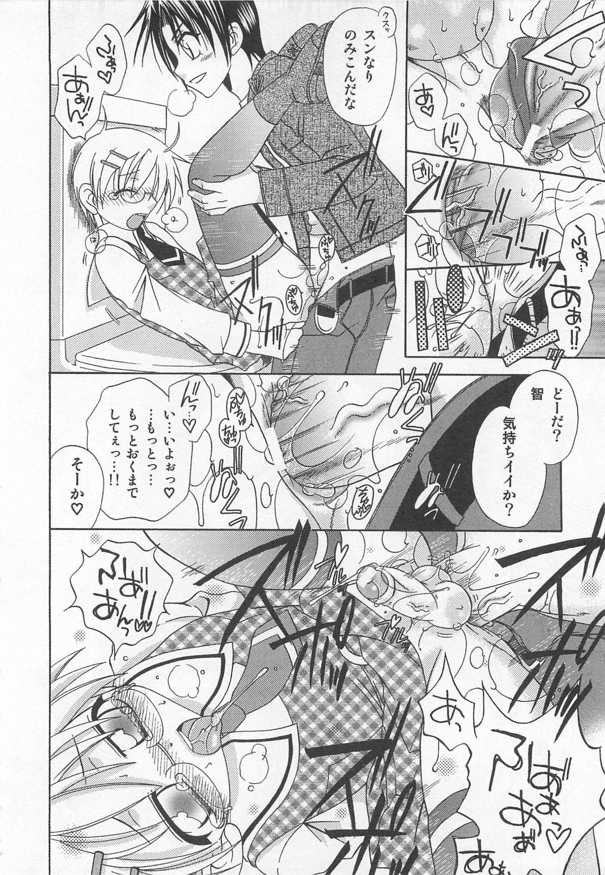 Otokonoko HEAVEN Vol. 01 Meganekko 76