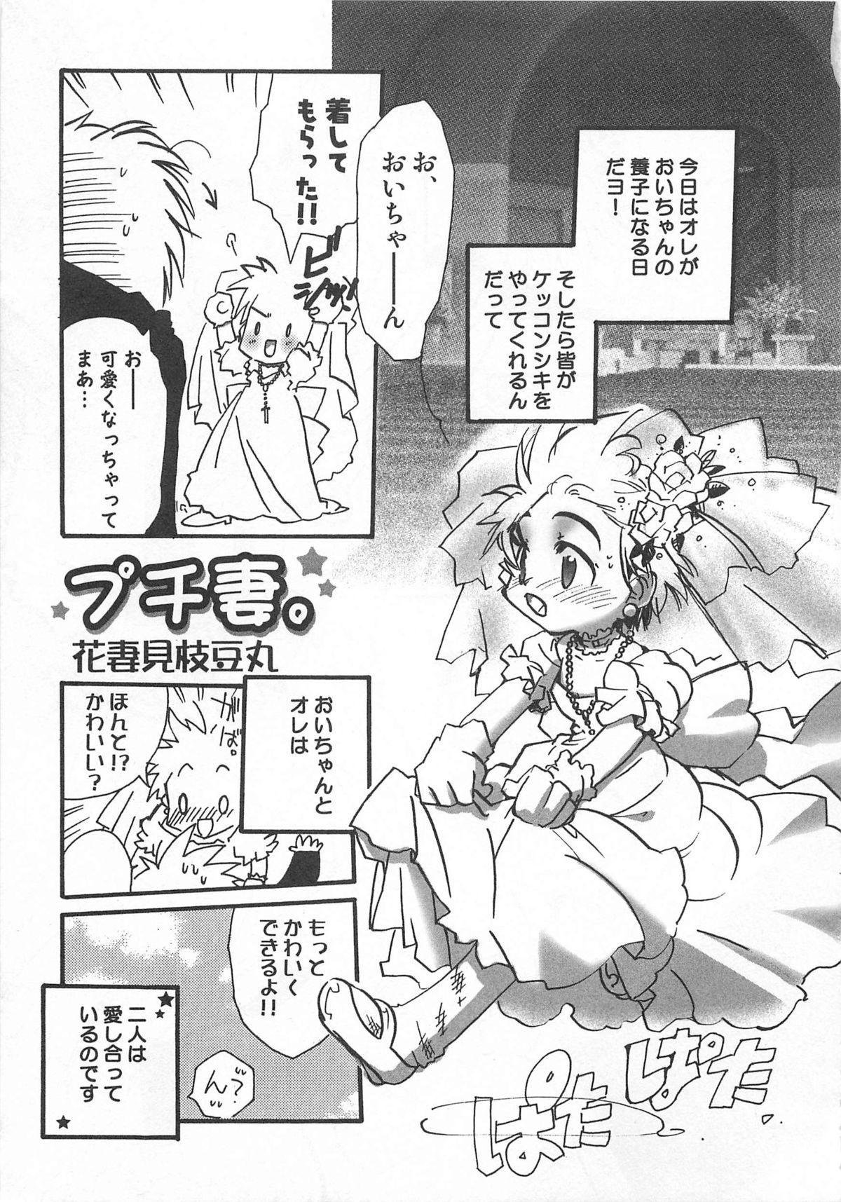 Otokonoko HEAVEN Vol. 01 Meganekko 79