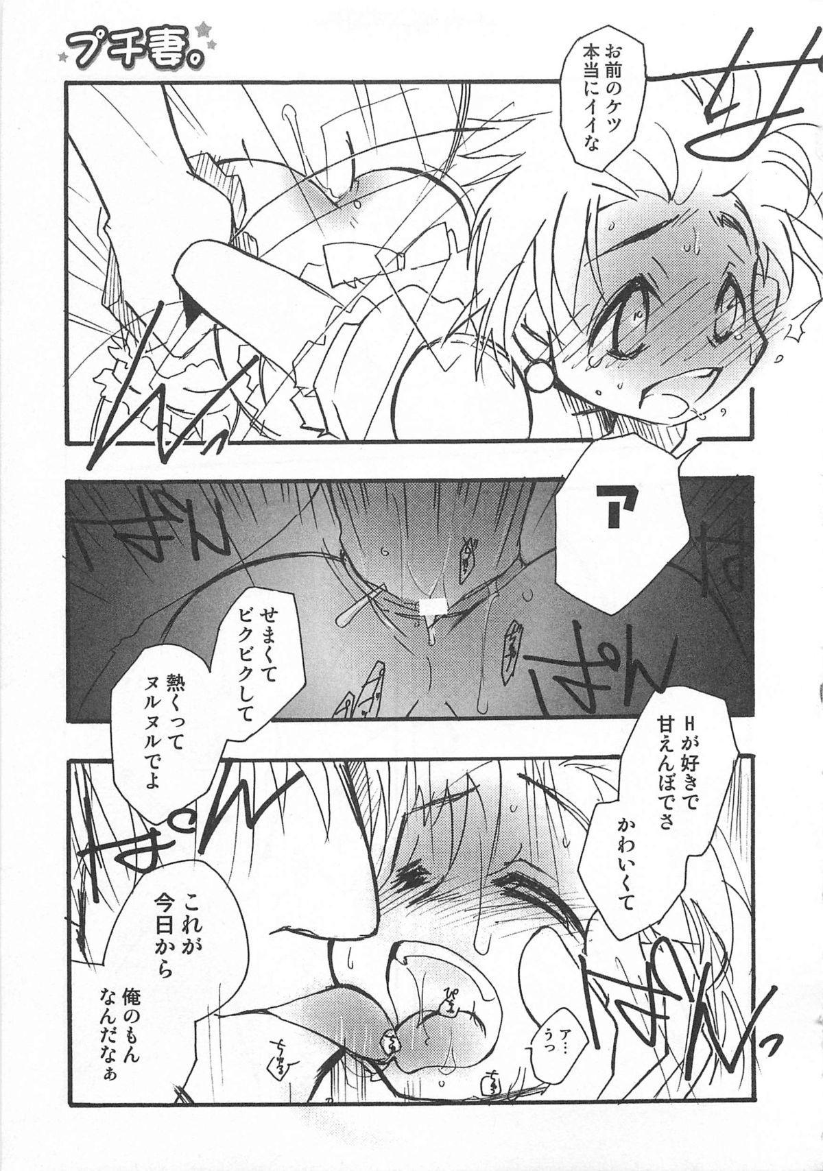 Otokonoko HEAVEN Vol. 01 Meganekko 83