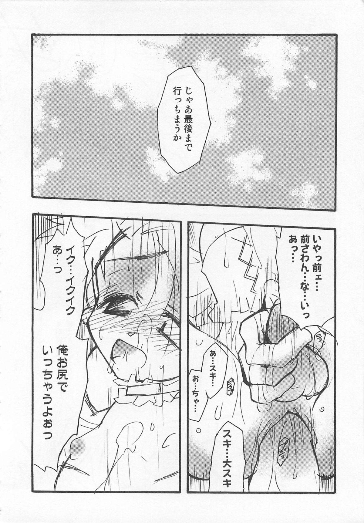 Otokonoko HEAVEN Vol. 01 Meganekko 84