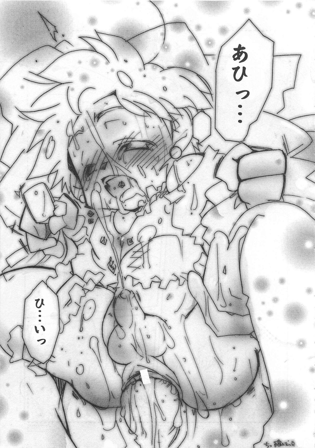 Otokonoko HEAVEN Vol. 01 Meganekko 85