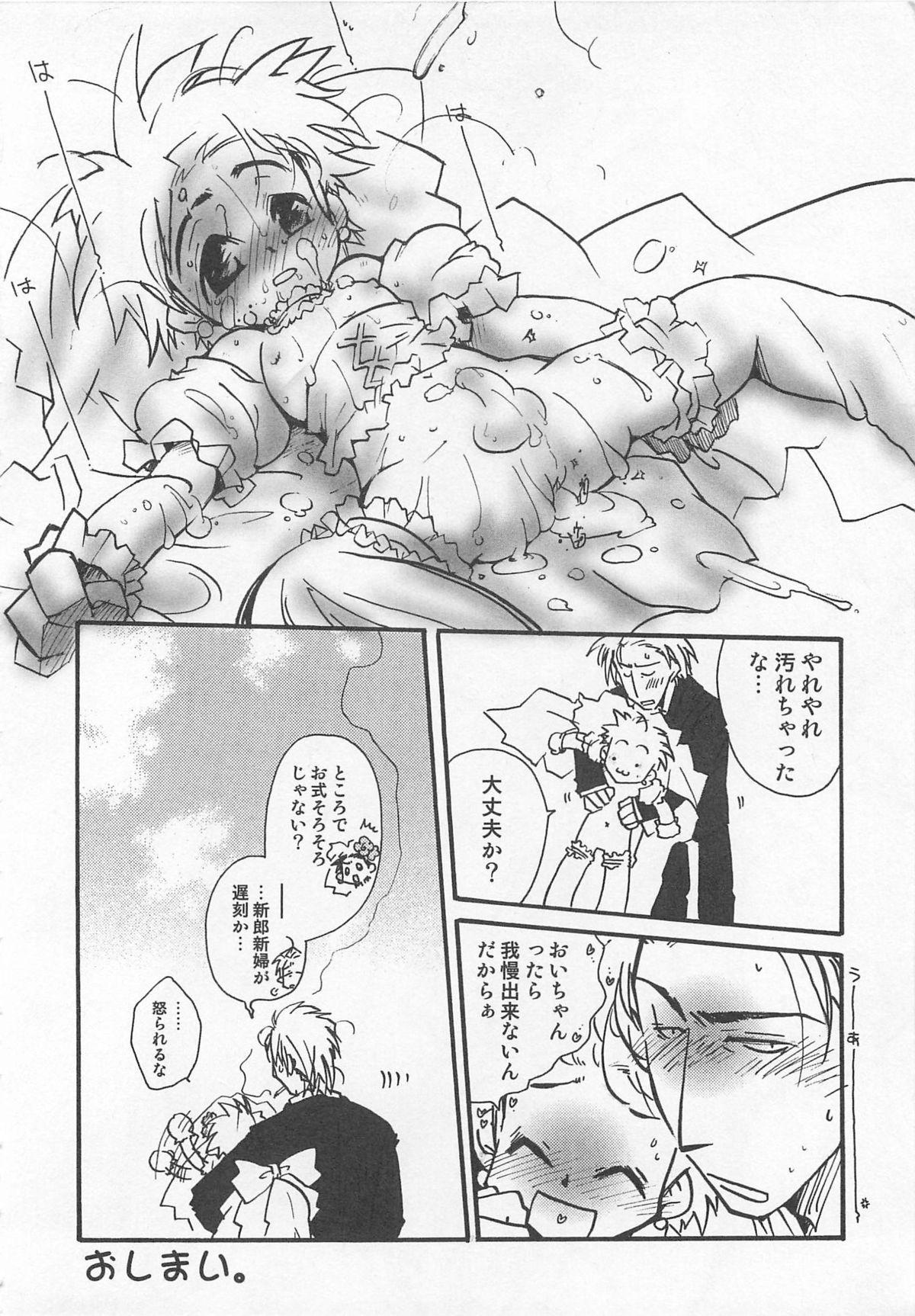 Otokonoko HEAVEN Vol. 01 Meganekko 86