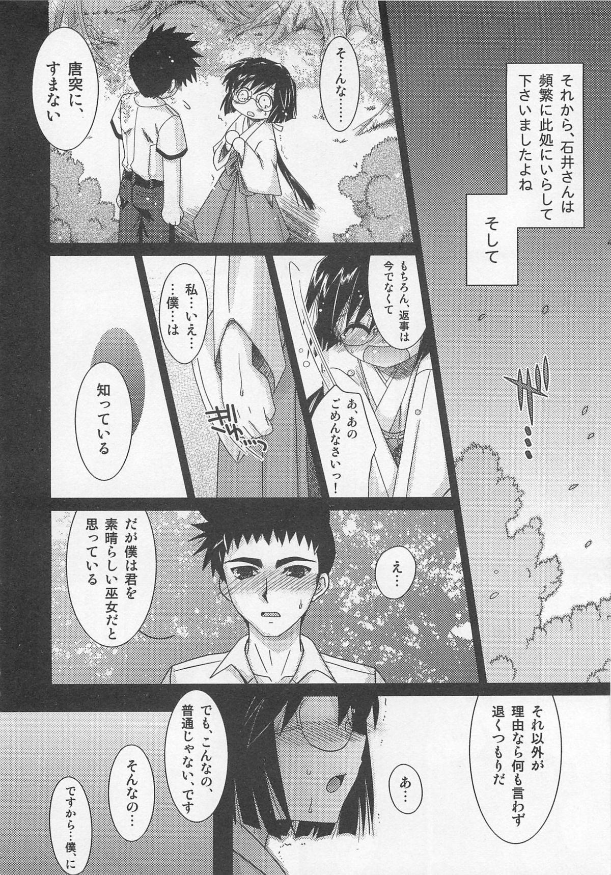 Otokonoko HEAVEN Vol. 01 Meganekko 8