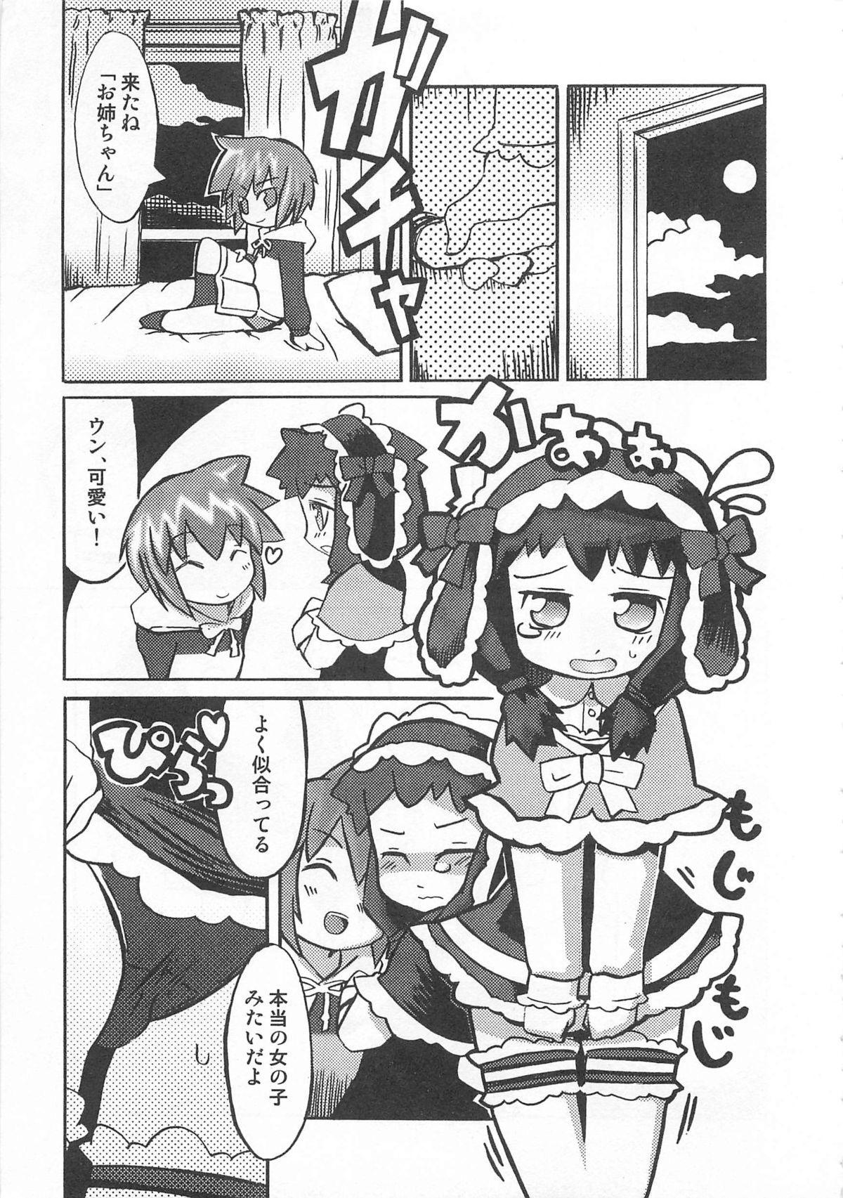 Otokonoko HEAVEN Vol. 01 Meganekko 89