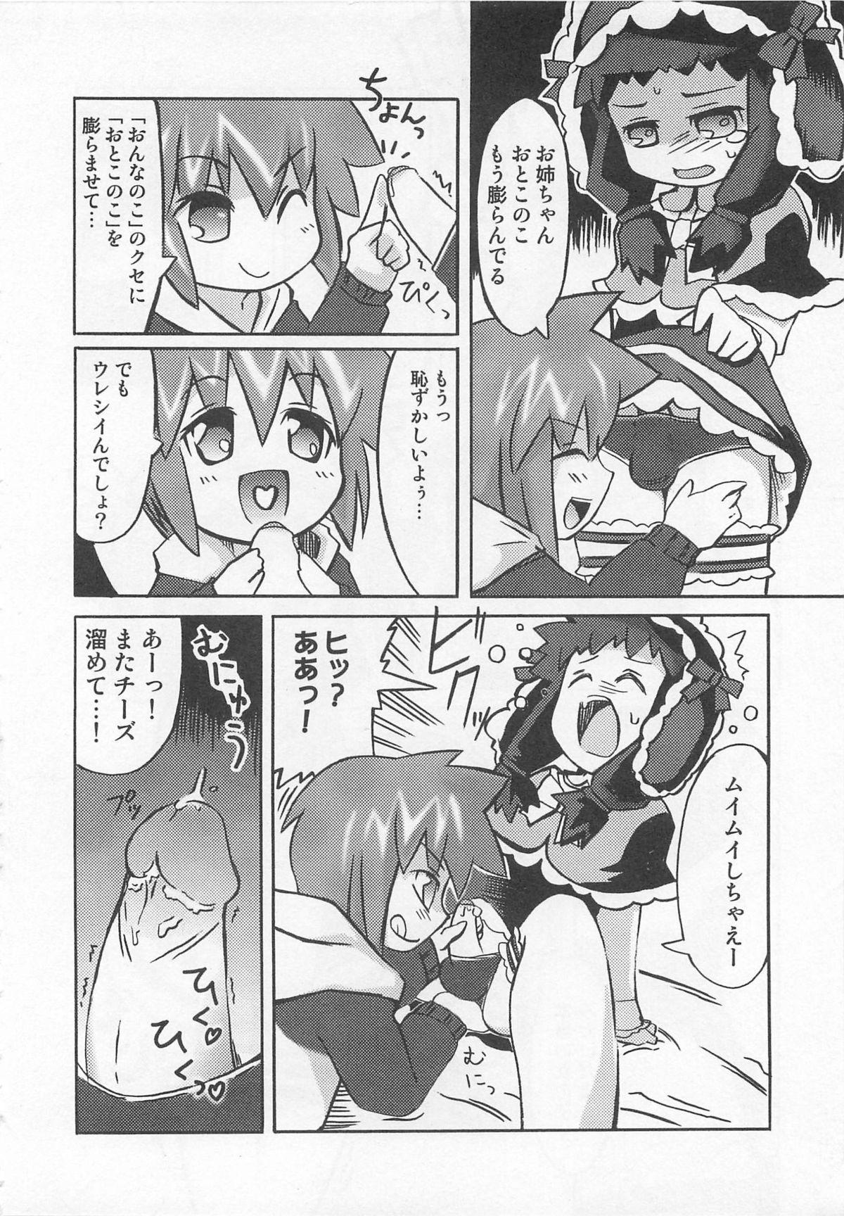 Otokonoko HEAVEN Vol. 01 Meganekko 90