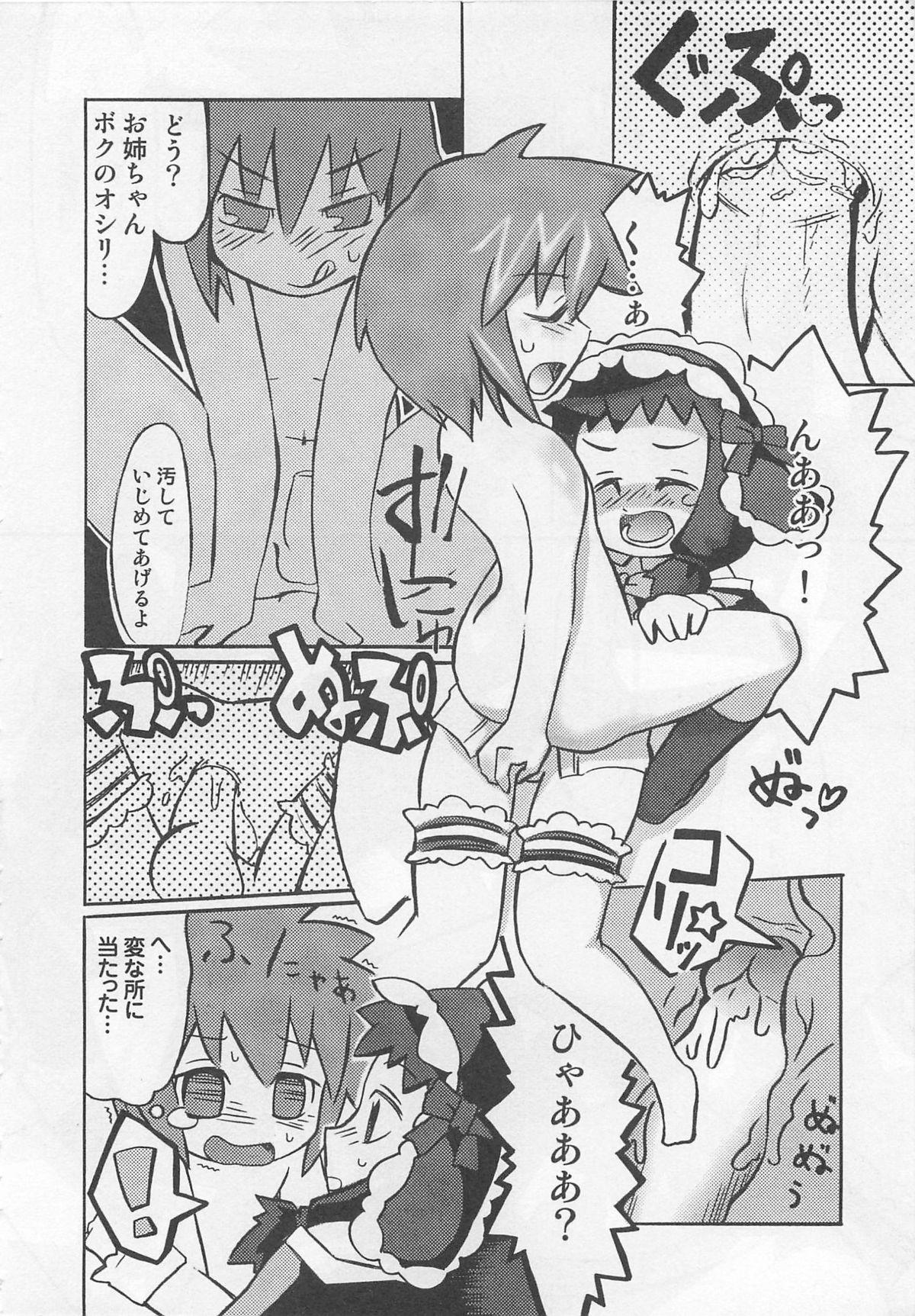 Otokonoko HEAVEN Vol. 01 Meganekko 92