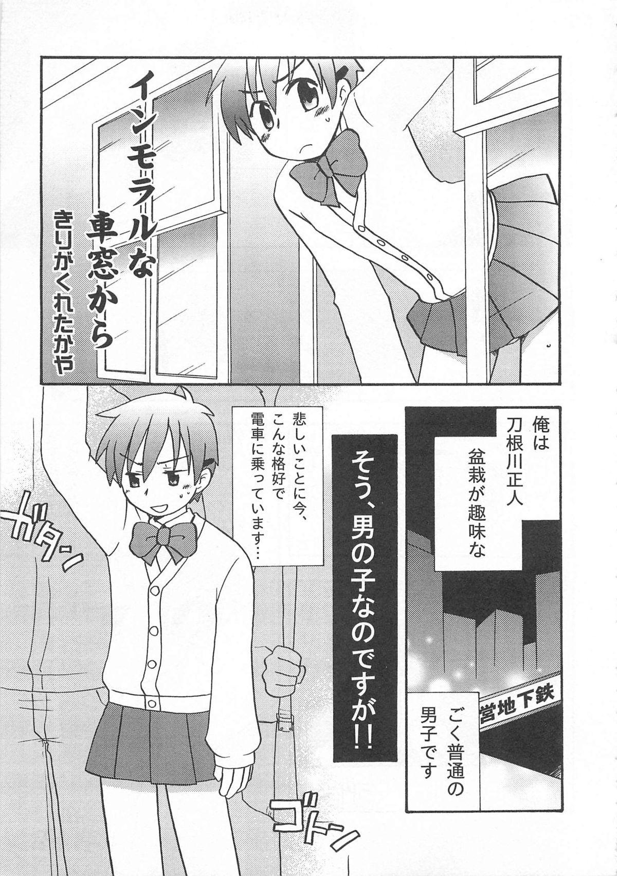 Otokonoko HEAVEN Vol. 01 Meganekko 95
