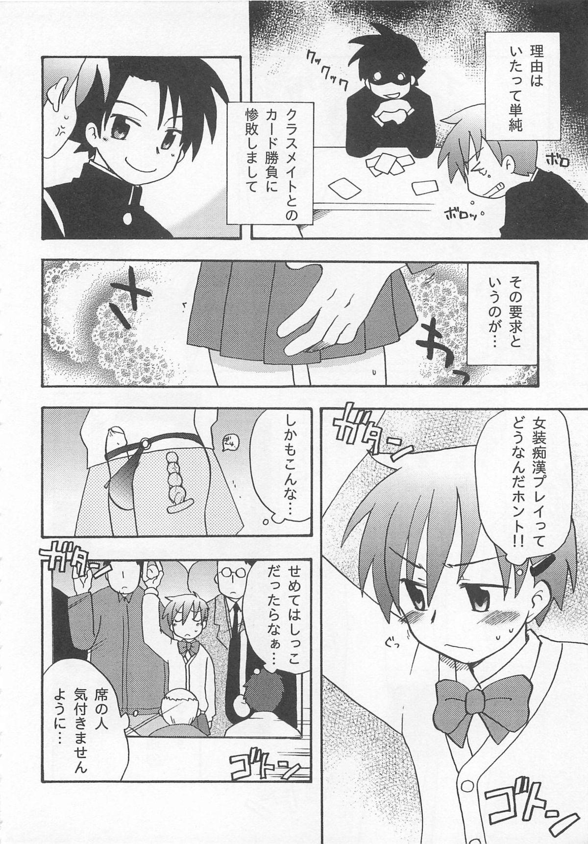 Otokonoko HEAVEN Vol. 01 Meganekko 96