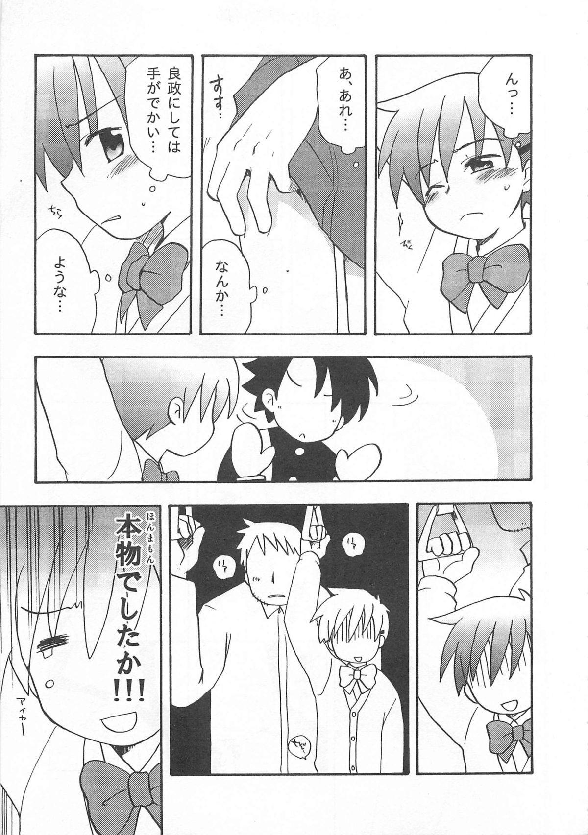 Otokonoko HEAVEN Vol. 01 Meganekko 97