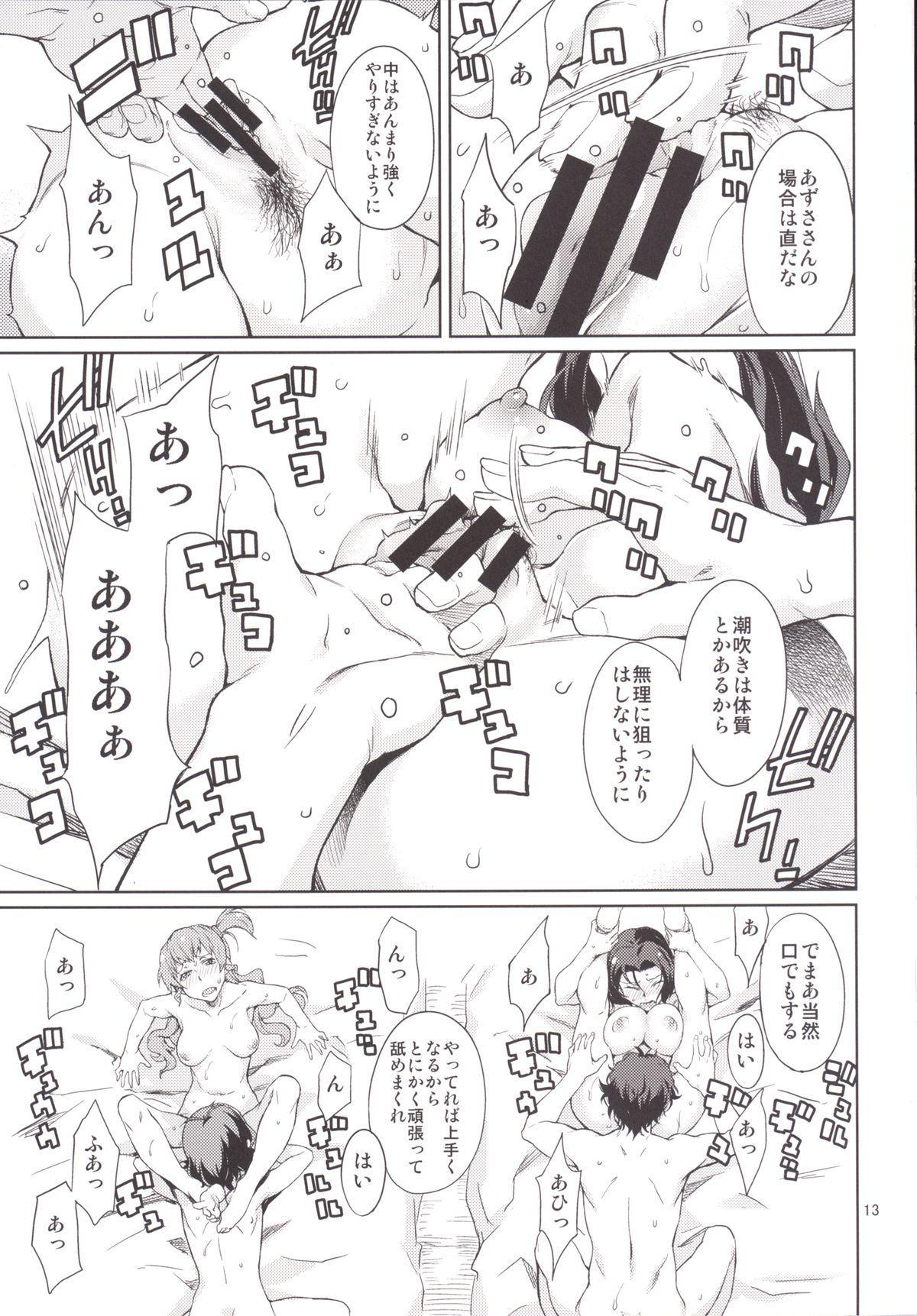 Oshiete! Azusa-san. 13