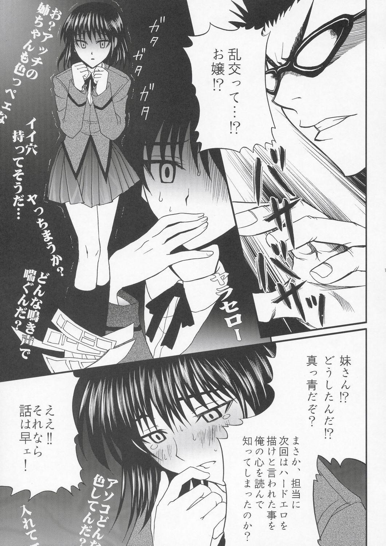 Yakumo Eri Inzetsu Jigoku 11
