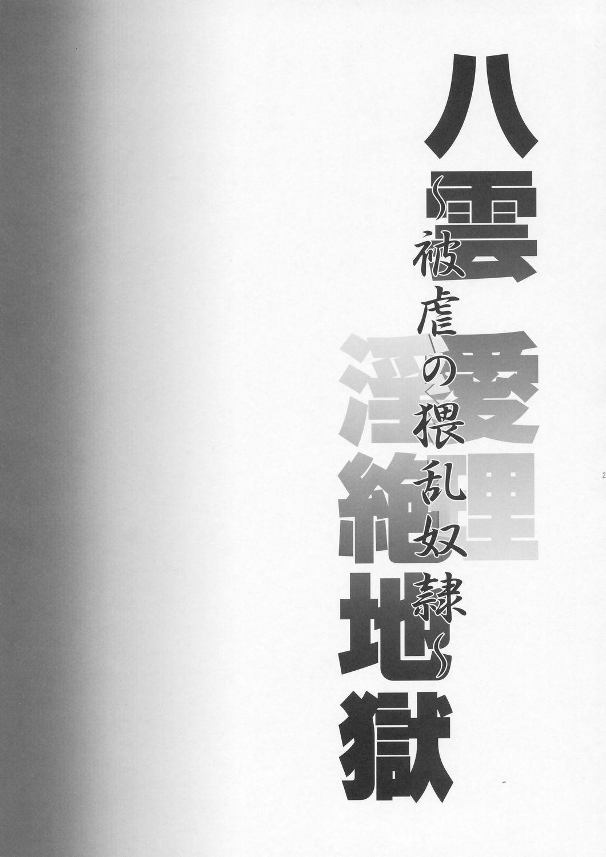 Yakumo Eri Inzetsu Jigoku 23