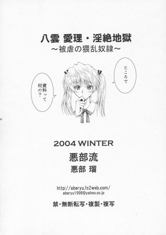 Yakumo Eri Inzetsu Jigoku 28