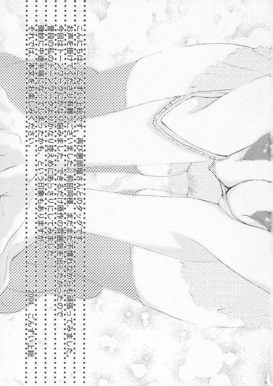Yakumo Eri Inzetsu Jigoku 5