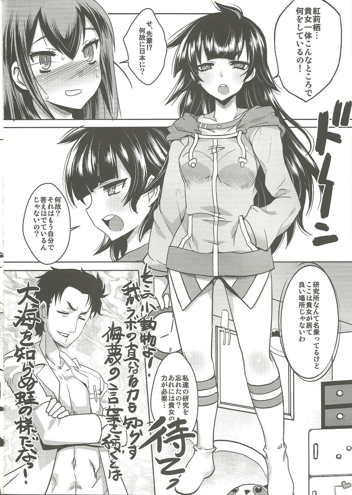 Toutatsu Koi Sekai no Execution 9