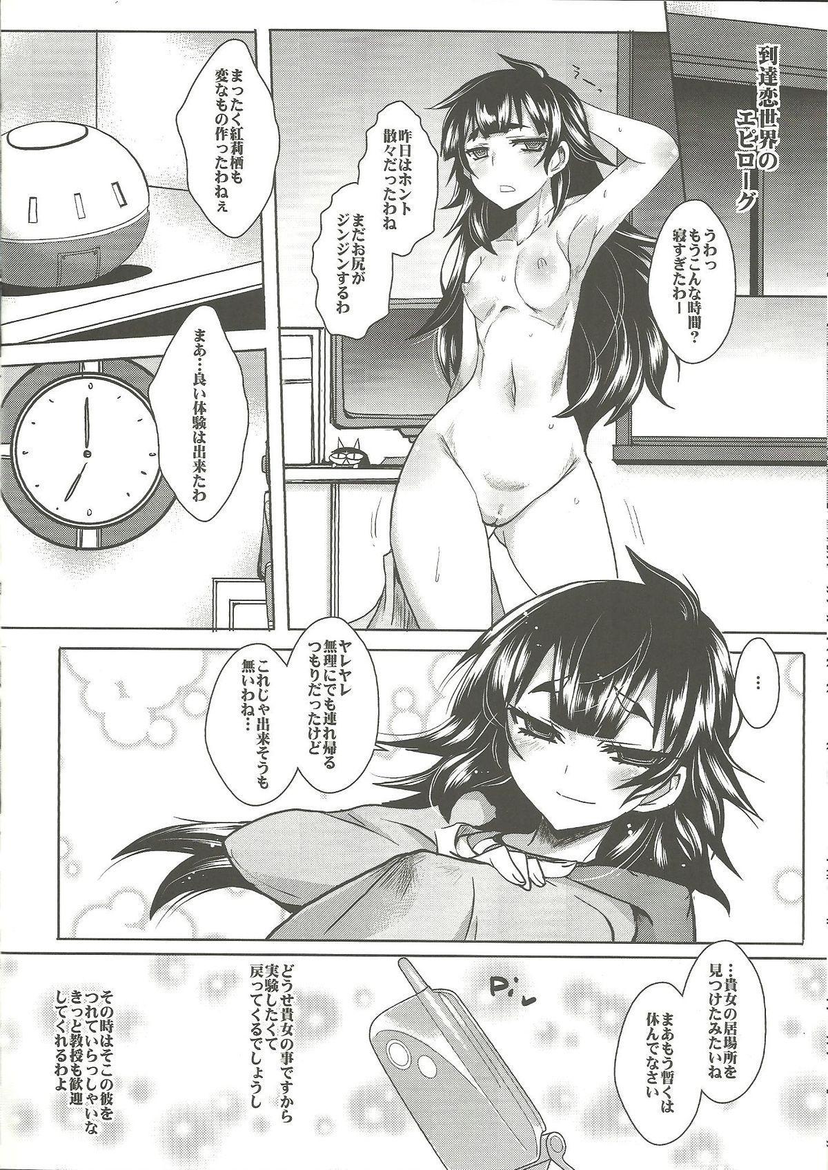 Toutatsu Koi Sekai no Execution 21