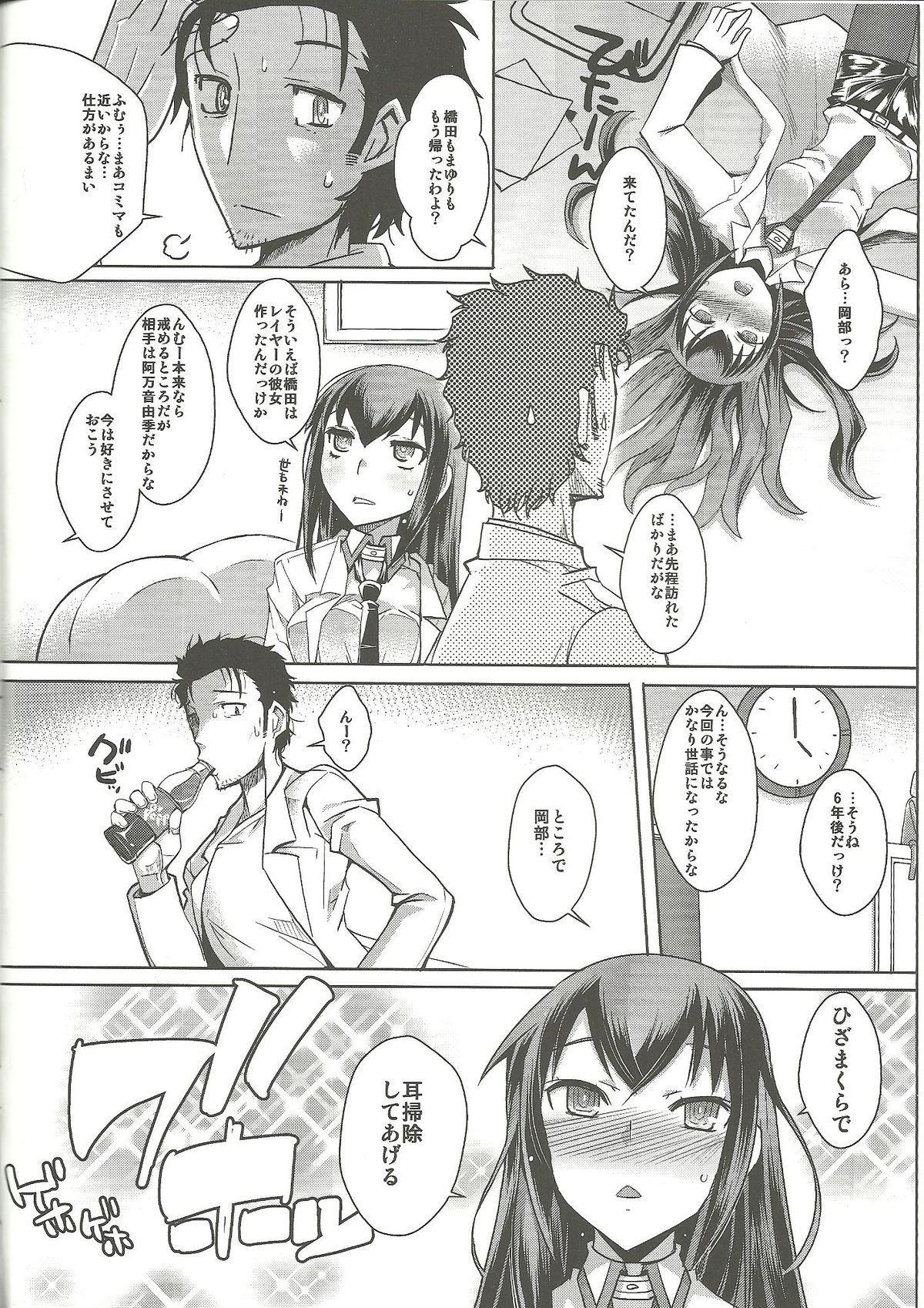 Toutatsu Koi Sekai no Execution 3