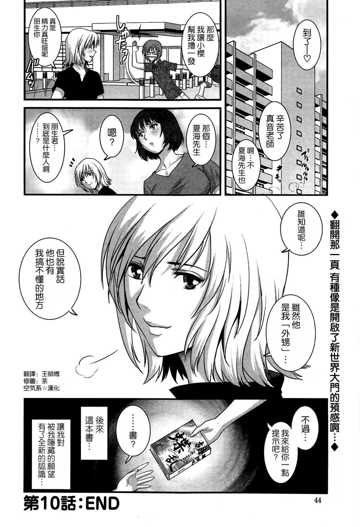 Hitoduma Onnakyoshi Main-san Ch. 10 19