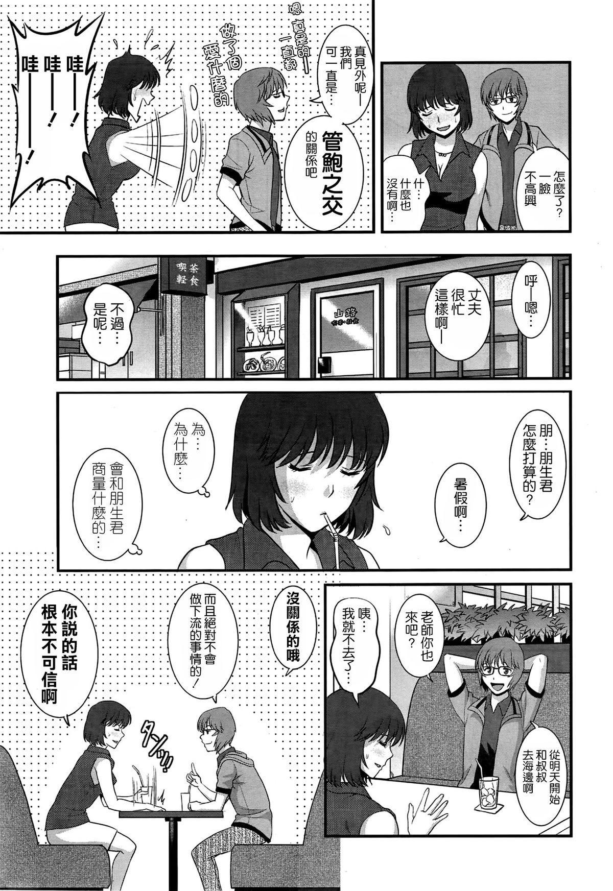 Hitoduma Onnakyoshi Main-san Ch. 10 2