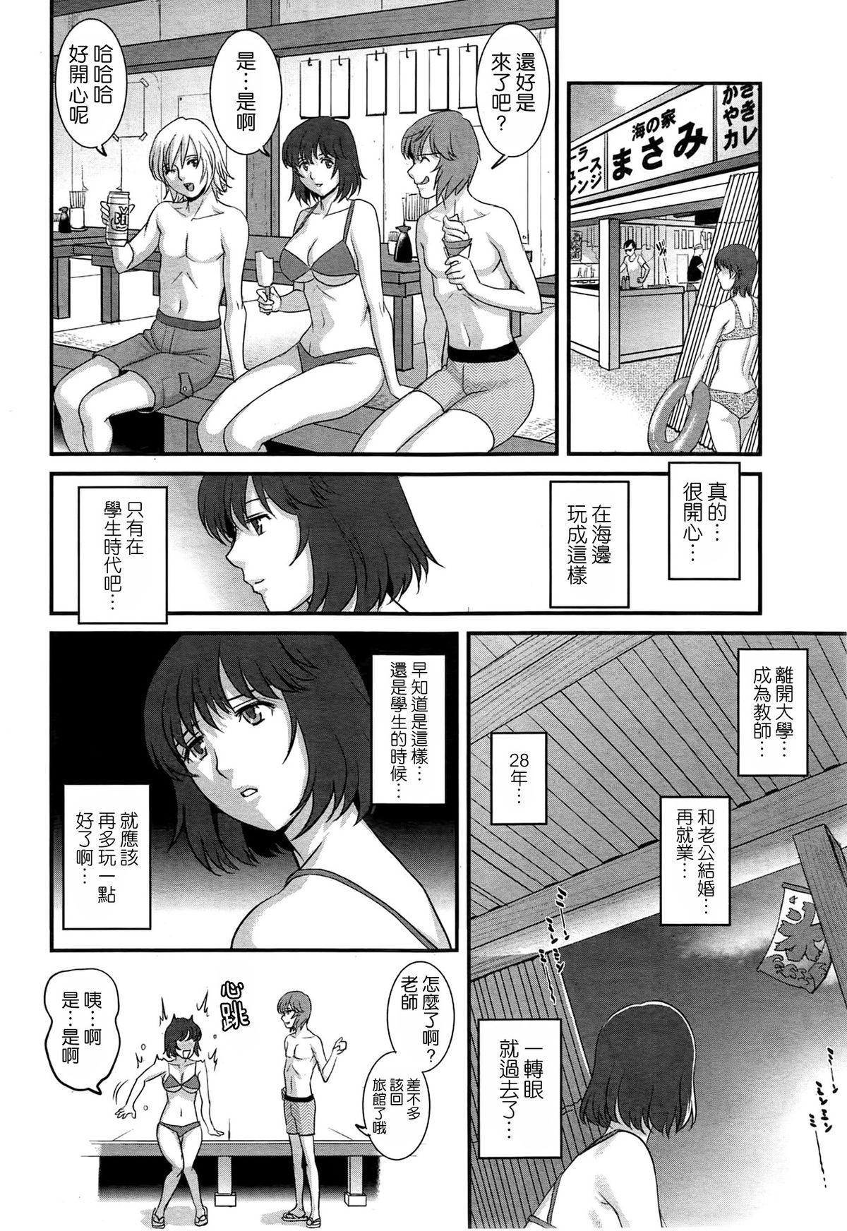 Hitoduma Onnakyoshi Main-san Ch. 10 7