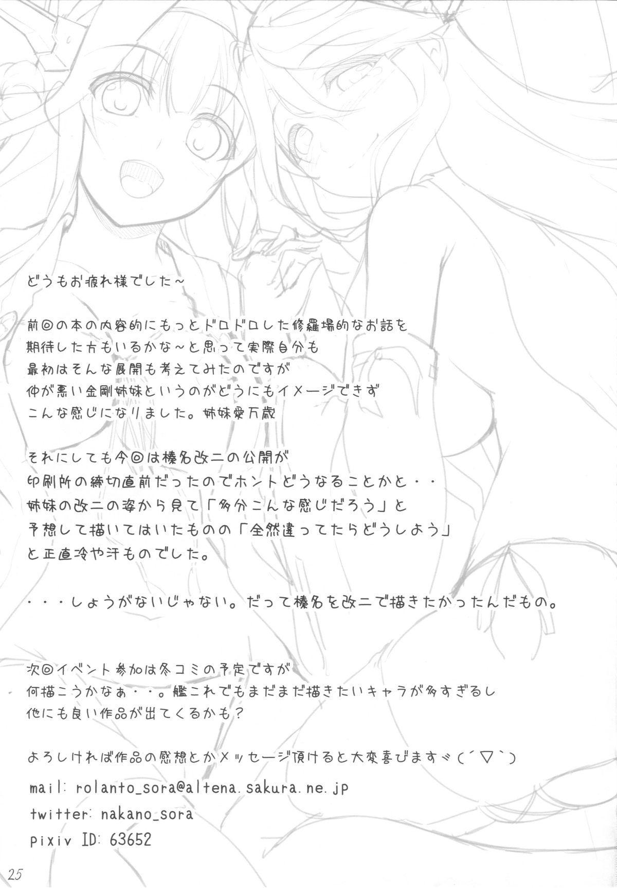 KonHaru Wedding 23