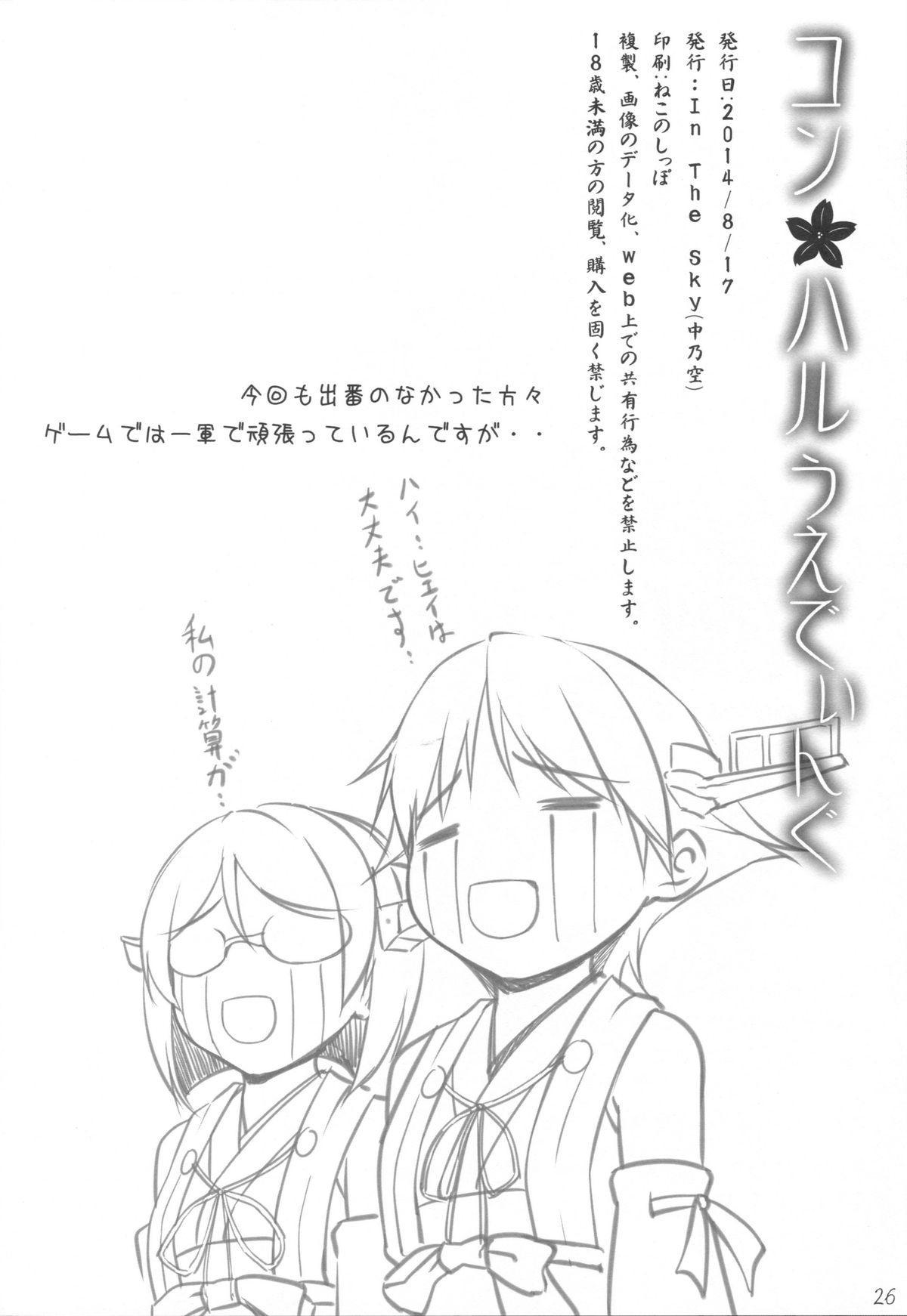 KonHaru Wedding 24