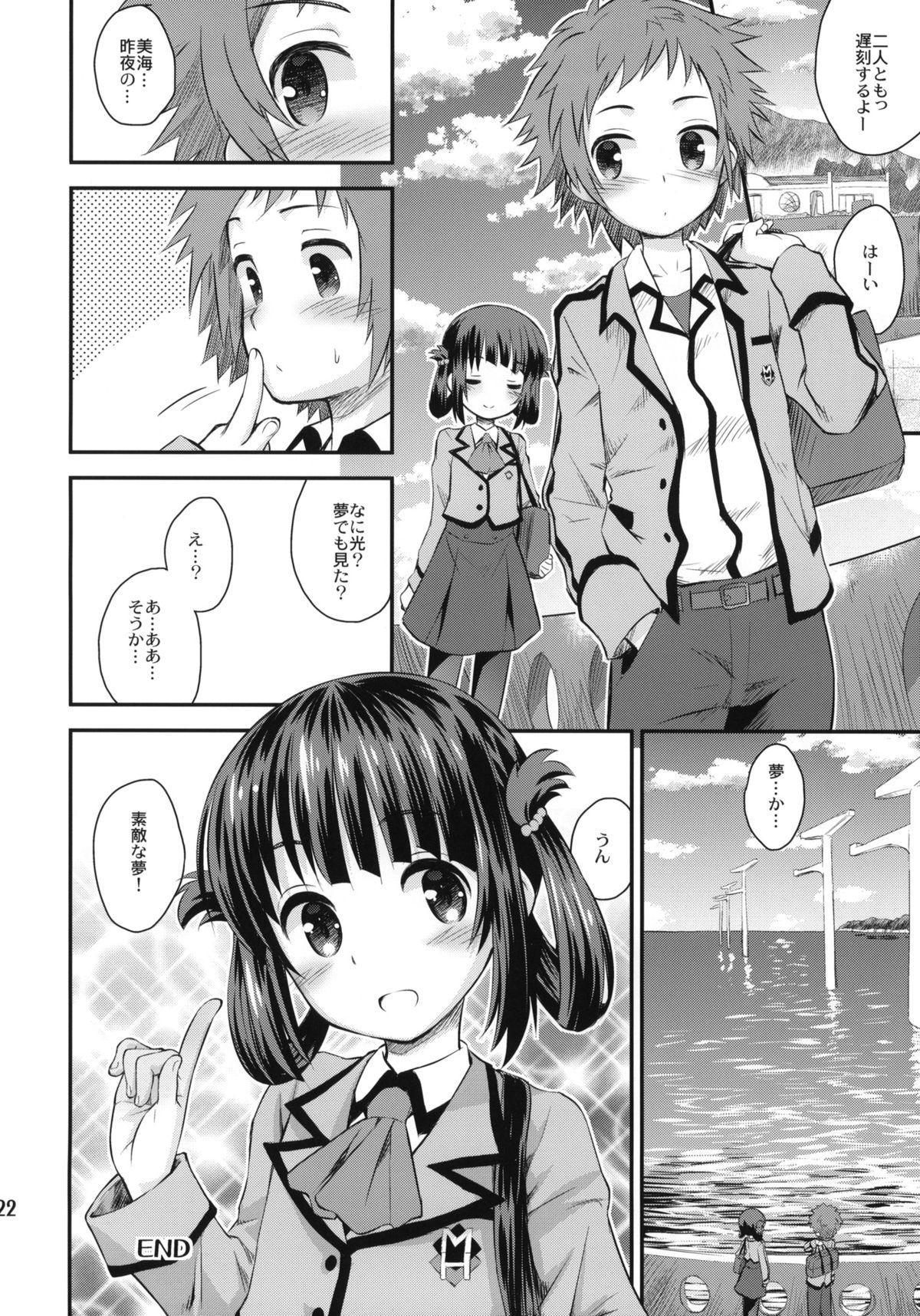 Hatsu Miuna 20