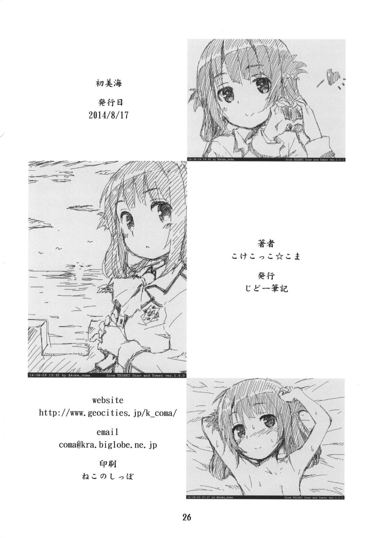 Hatsu Miuna 24