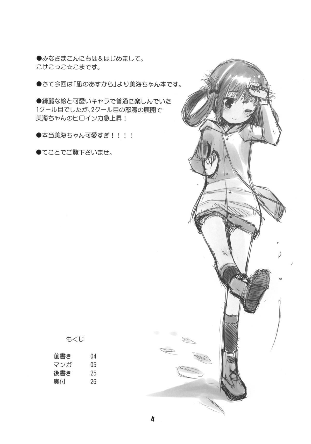 Hatsu Miuna 2
