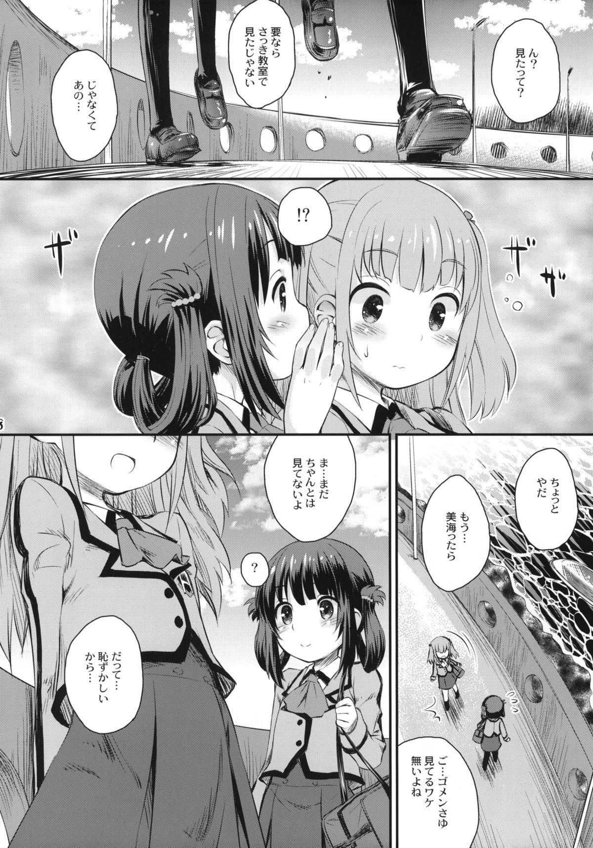 Hatsu Miuna 6