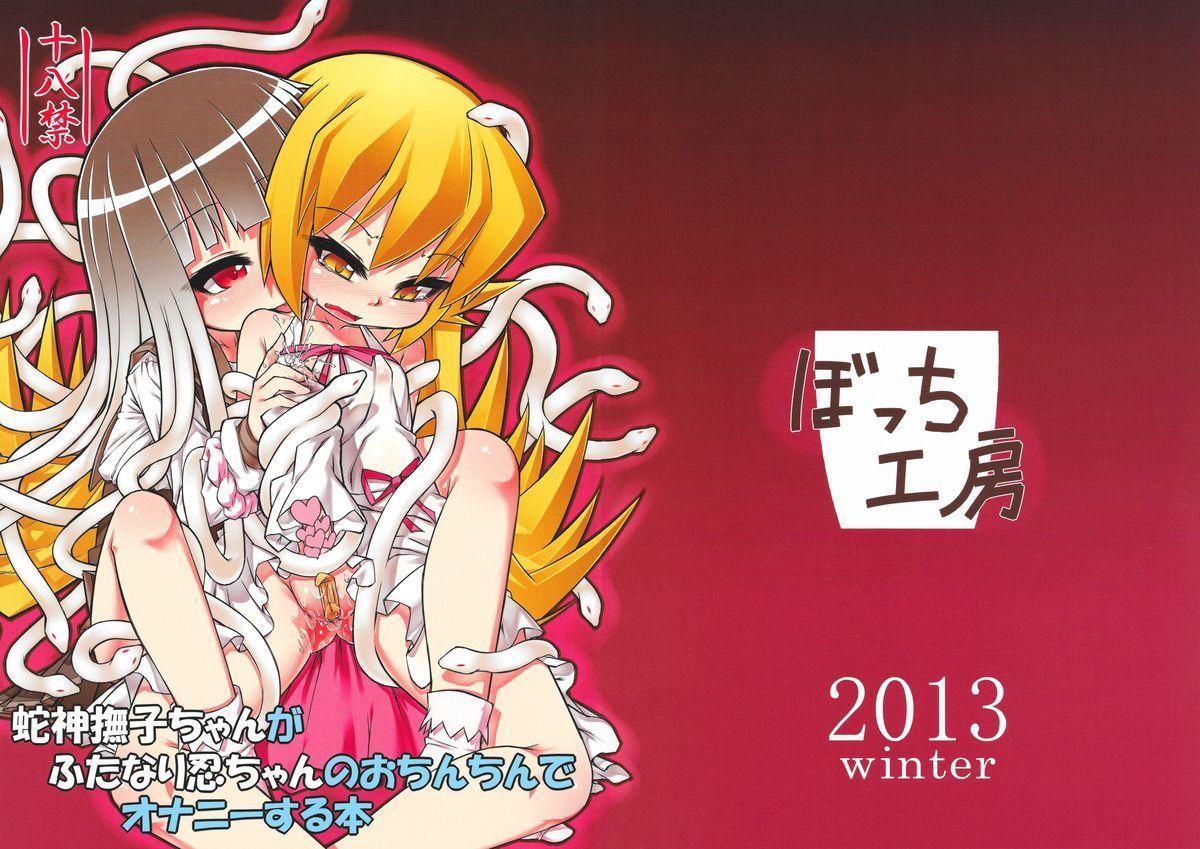 (C85) [Bocchi Koubou (Rutubo)] Hebigami Nadeko-chan ga Futanari Shinobu-chan no Ochinchin de Onanii Suru Hon (Bakemonogatari) 0