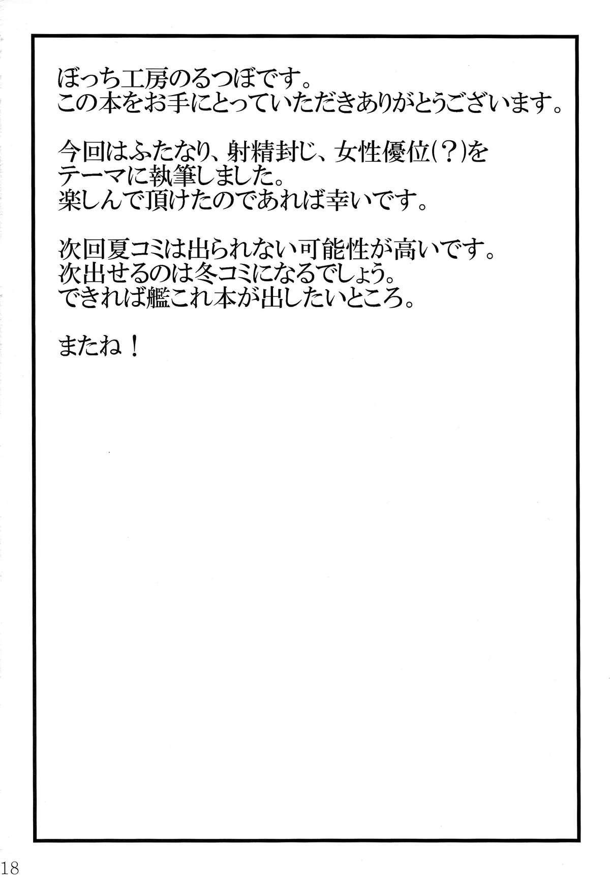 (C85) [Bocchi Koubou (Rutubo)] Hebigami Nadeko-chan ga Futanari Shinobu-chan no Ochinchin de Onanii Suru Hon (Bakemonogatari) 18