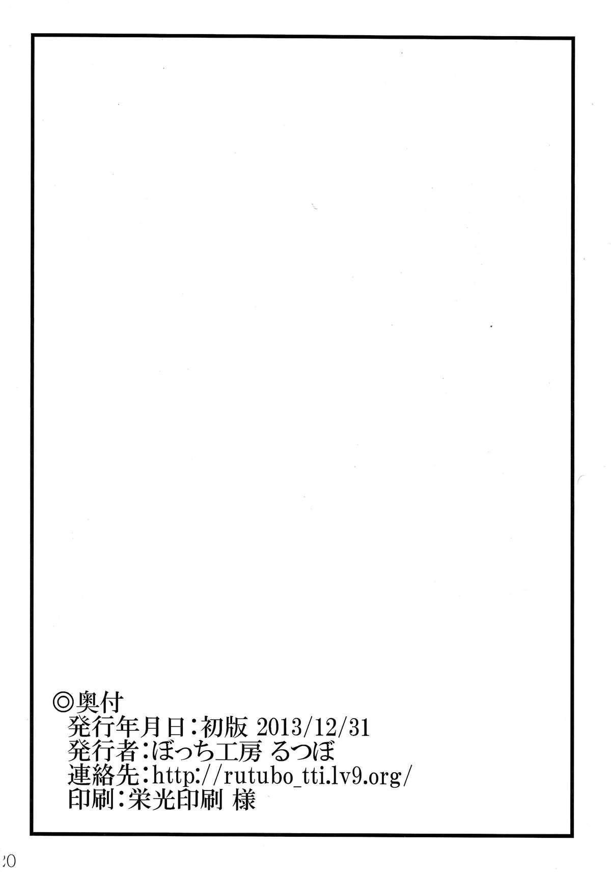 (C85) [Bocchi Koubou (Rutubo)] Hebigami Nadeko-chan ga Futanari Shinobu-chan no Ochinchin de Onanii Suru Hon (Bakemonogatari) 20