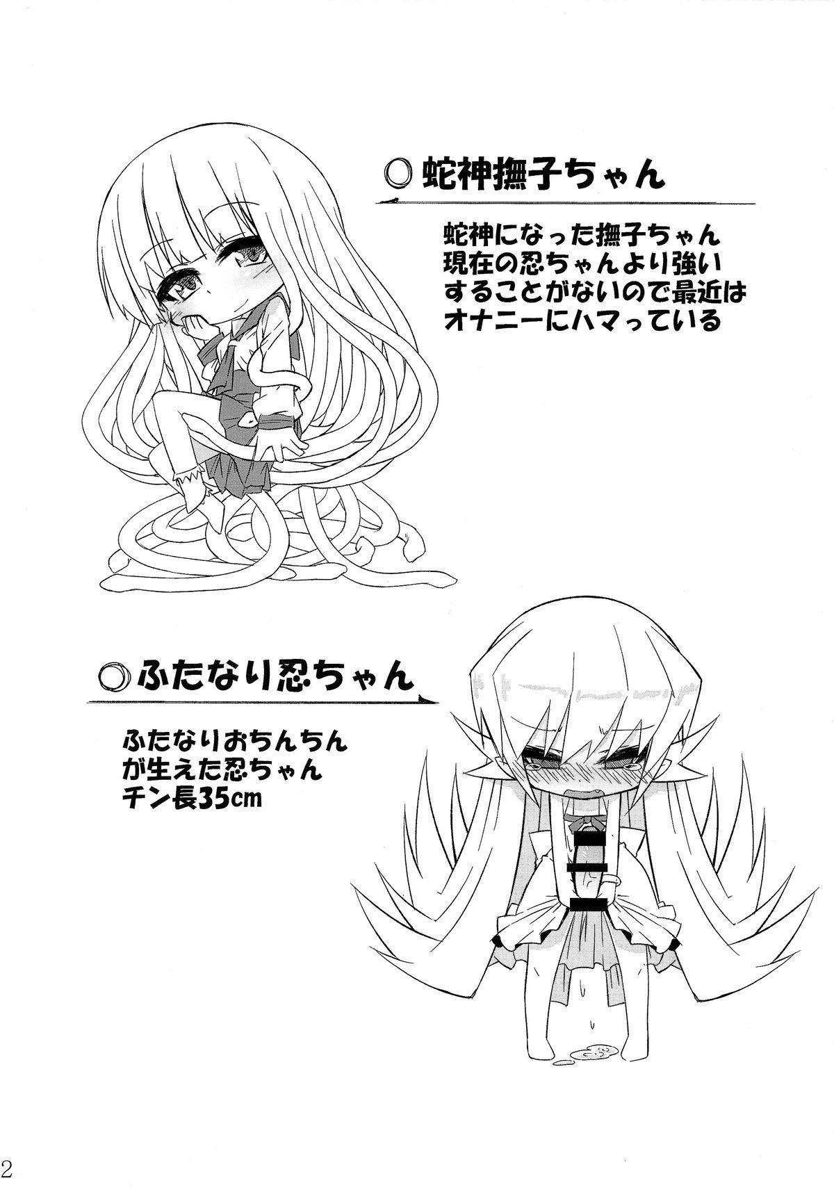 (C85) [Bocchi Koubou (Rutubo)] Hebigami Nadeko-chan ga Futanari Shinobu-chan no Ochinchin de Onanii Suru Hon (Bakemonogatari) 2