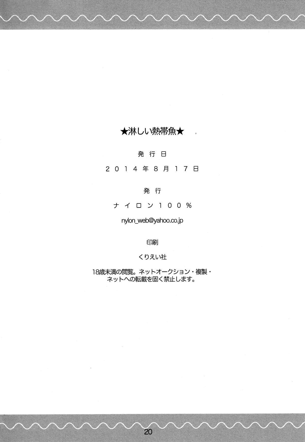 Samishii Nettaigyo 19