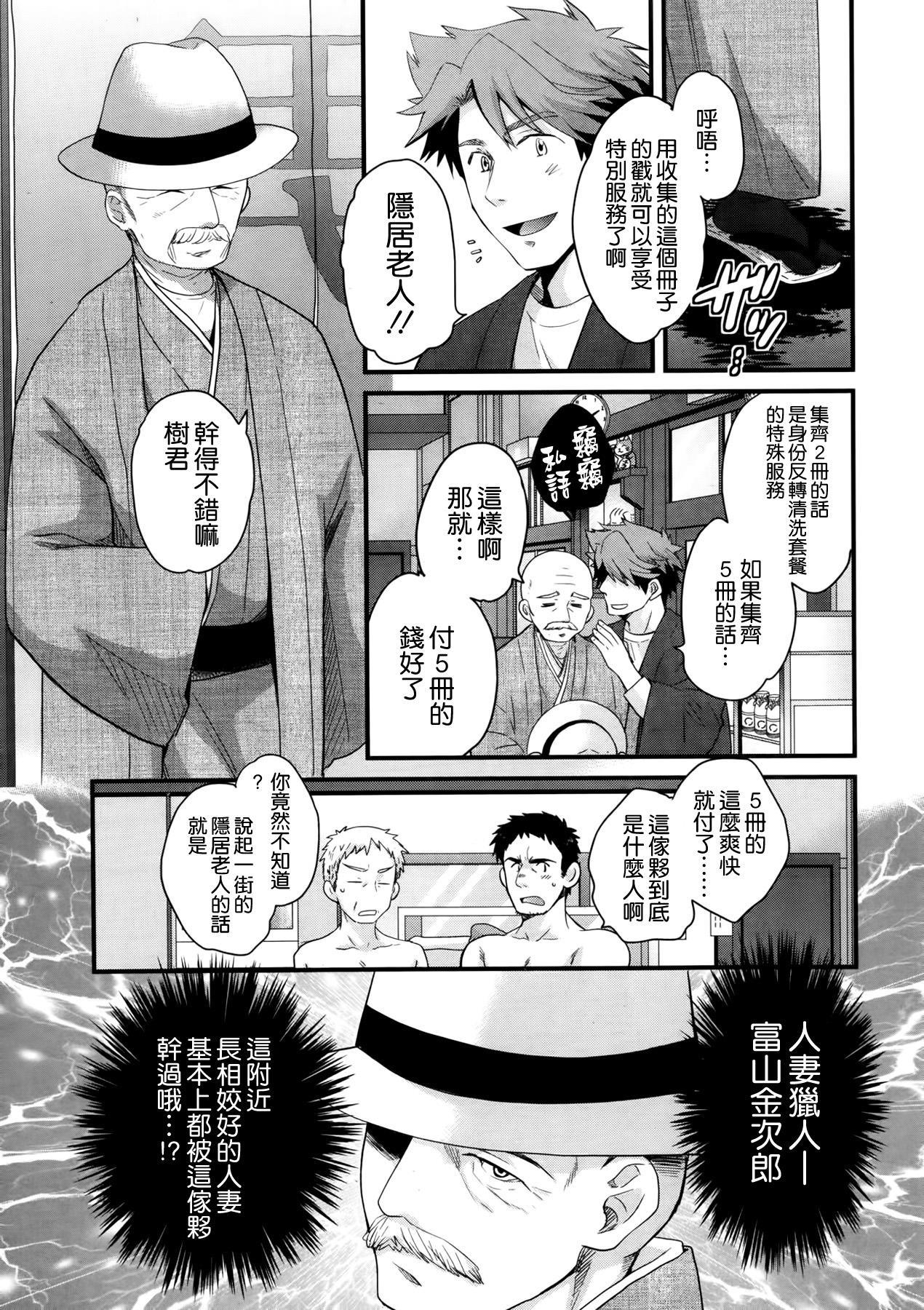 Niizuma Osenaka Nagashimasu Ch. 2 8