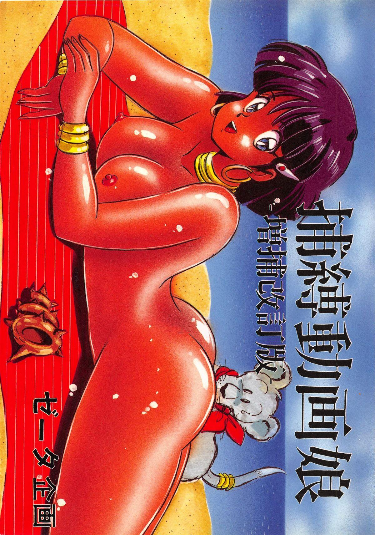 Hobaku Douga Musume - Zouho Kaiteiban 0
