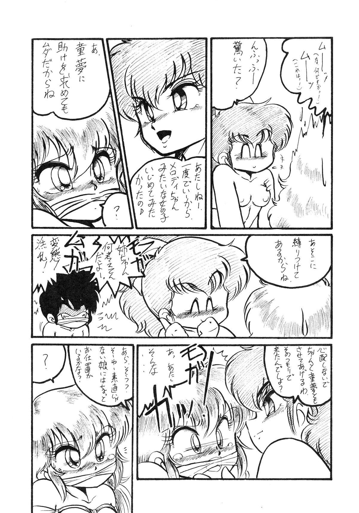 Hobaku Douga Musume - Zouho Kaiteiban 38
