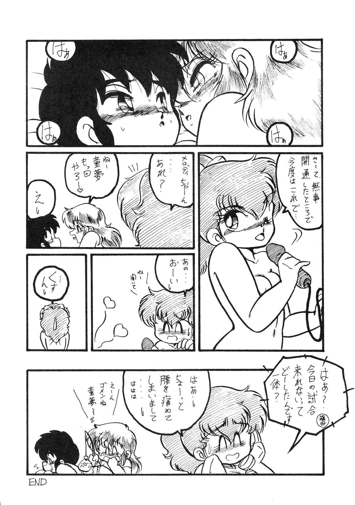 Hobaku Douga Musume - Zouho Kaiteiban 47