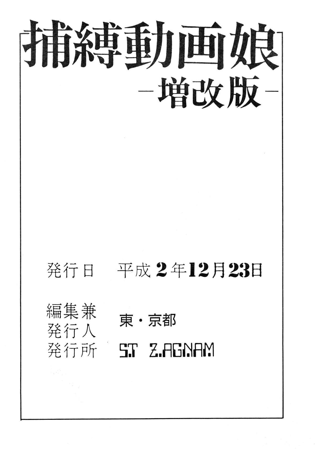 Hobaku Douga Musume - Zouho Kaiteiban 65