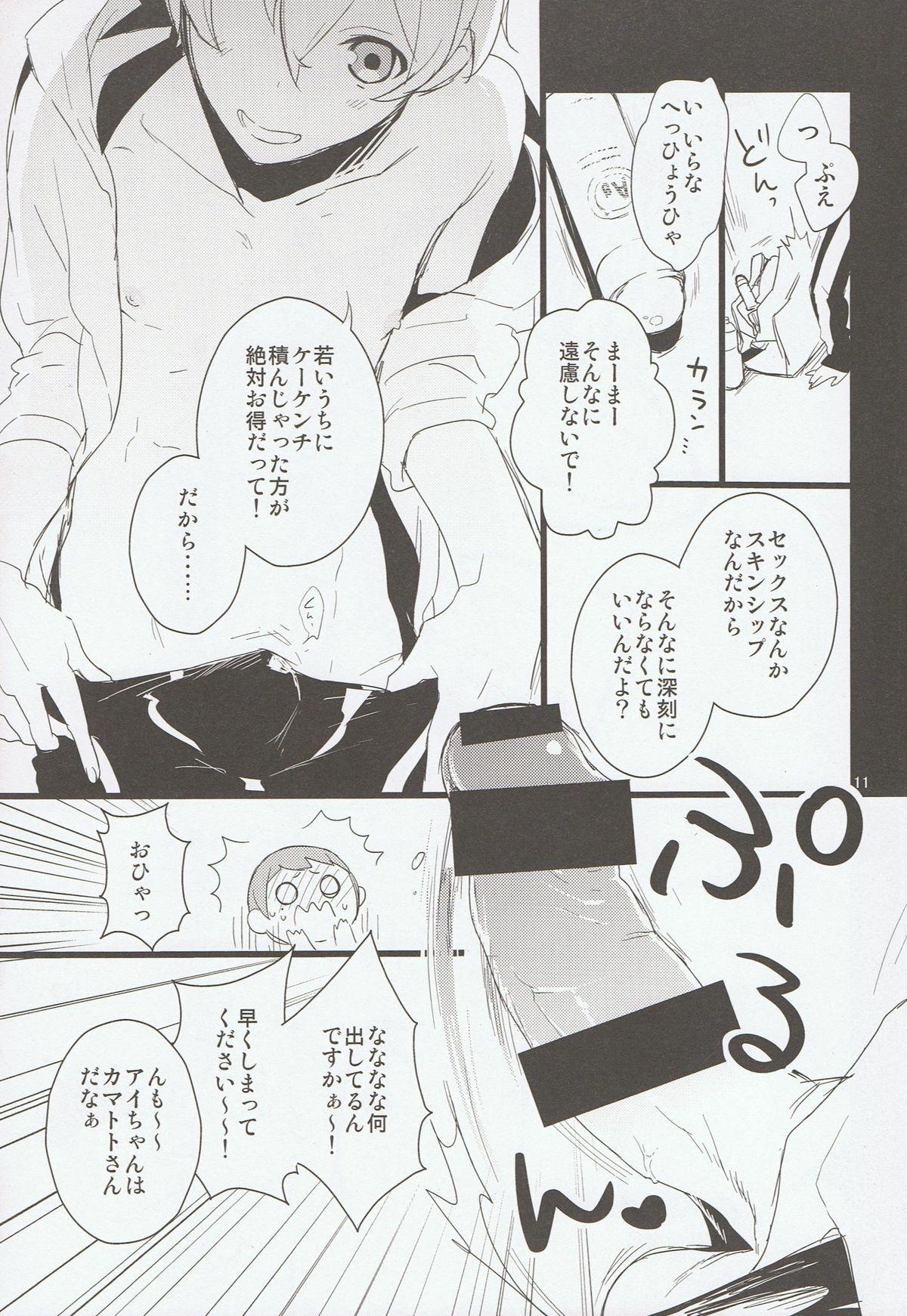 (C86) [MERYx3 (Numeri)] Nagisa-kun to Nitori-kun wo Muriyari Karamaseta Hon (Free!) 9