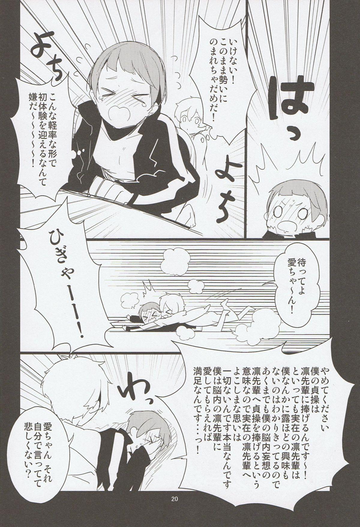 (C86) [MERYx3 (Numeri)] Nagisa-kun to Nitori-kun wo Muriyari Karamaseta Hon (Free!) 18