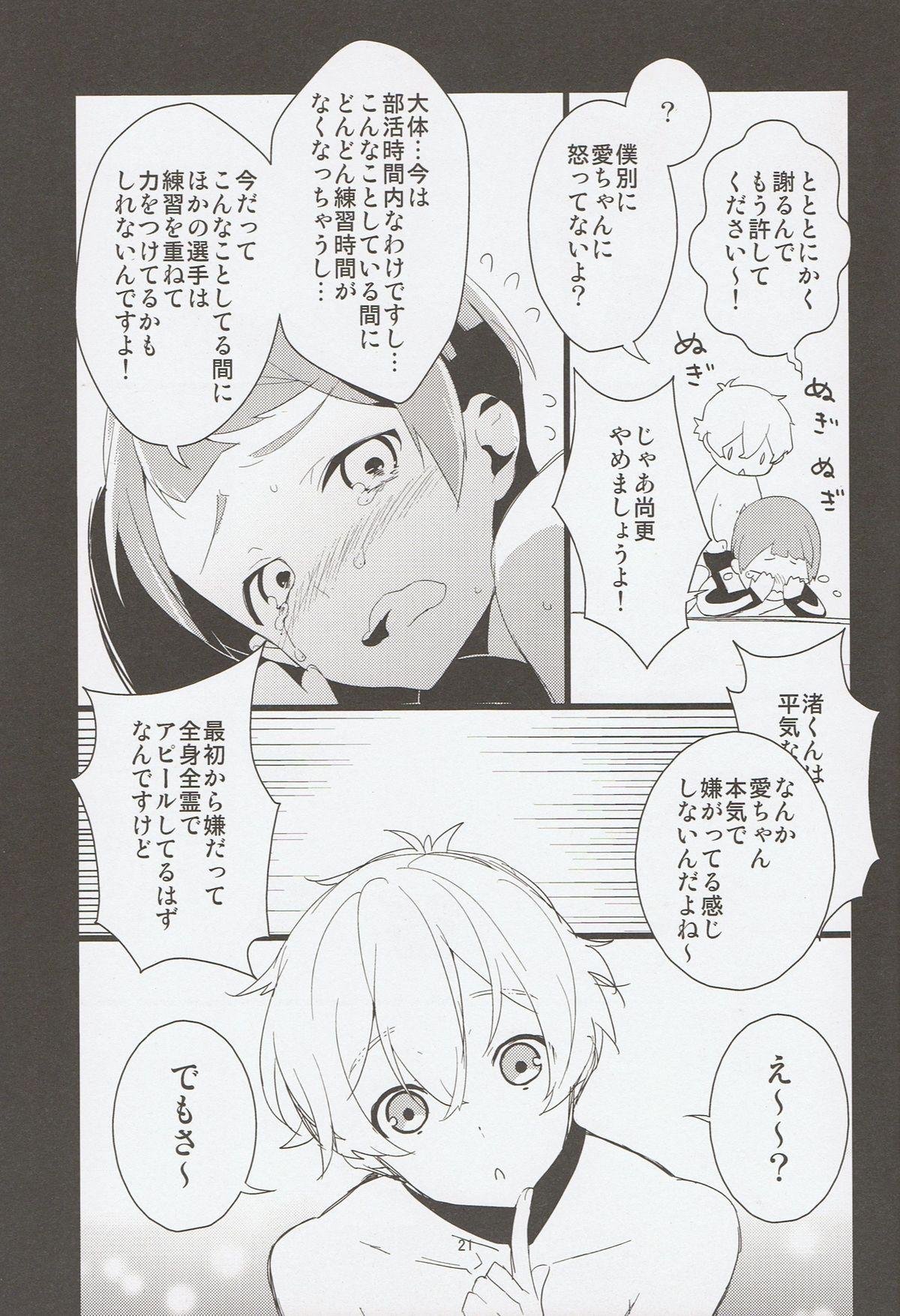(C86) [MERYx3 (Numeri)] Nagisa-kun to Nitori-kun wo Muriyari Karamaseta Hon (Free!) 19