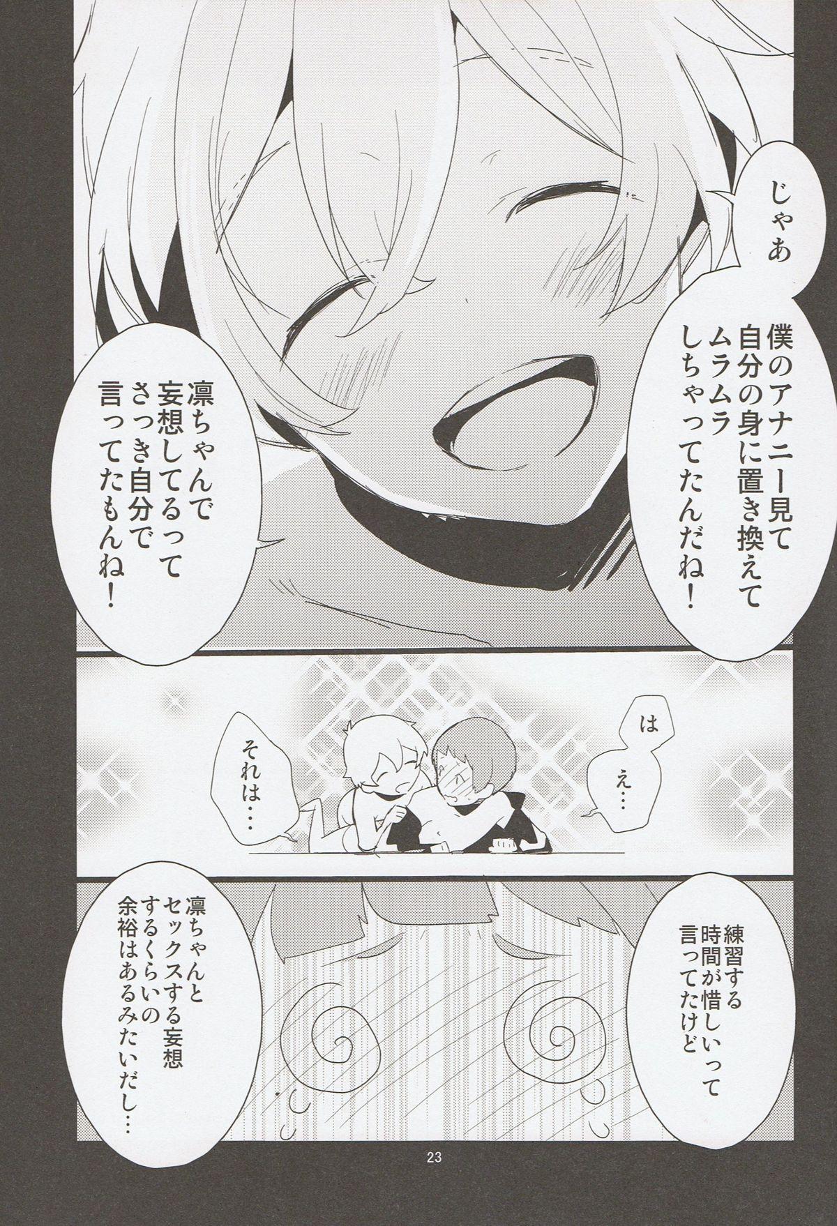 (C86) [MERYx3 (Numeri)] Nagisa-kun to Nitori-kun wo Muriyari Karamaseta Hon (Free!) 21