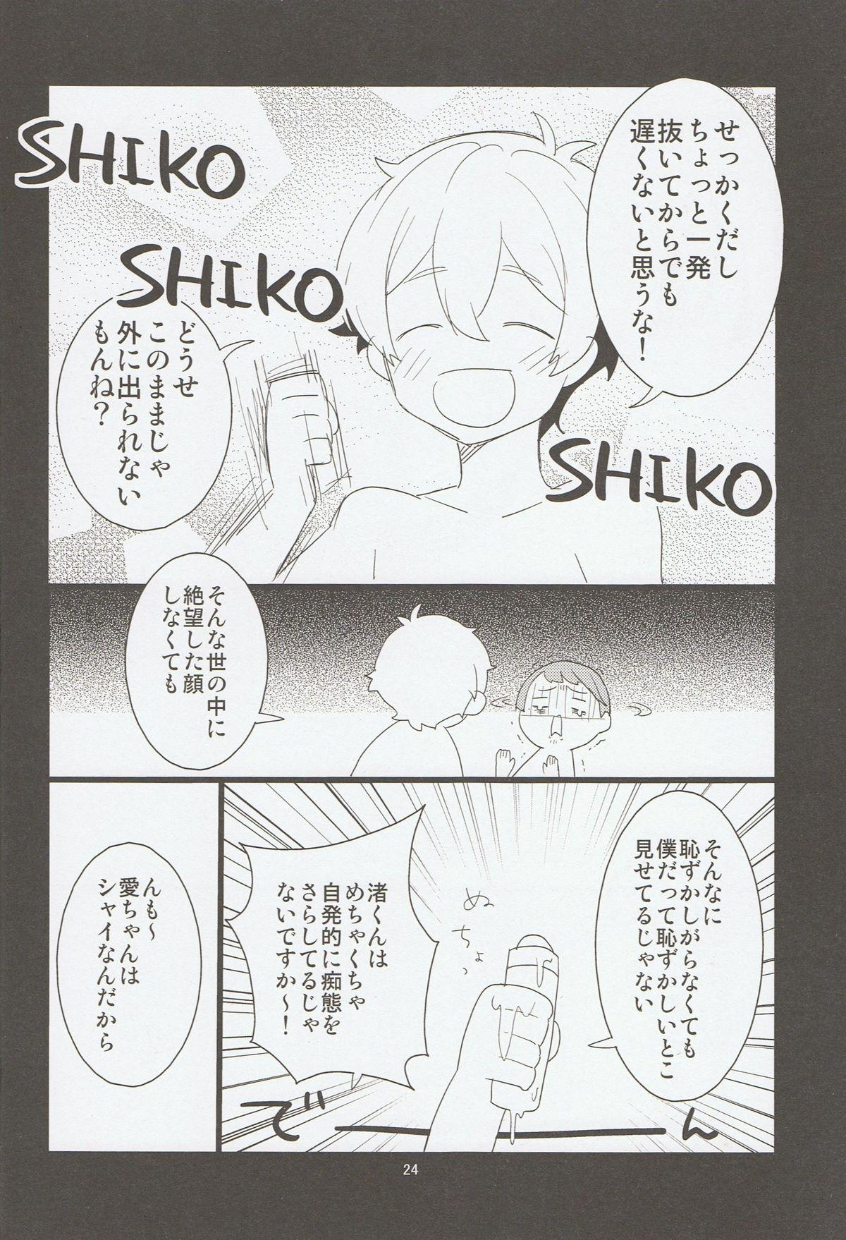 (C86) [MERYx3 (Numeri)] Nagisa-kun to Nitori-kun wo Muriyari Karamaseta Hon (Free!) 22