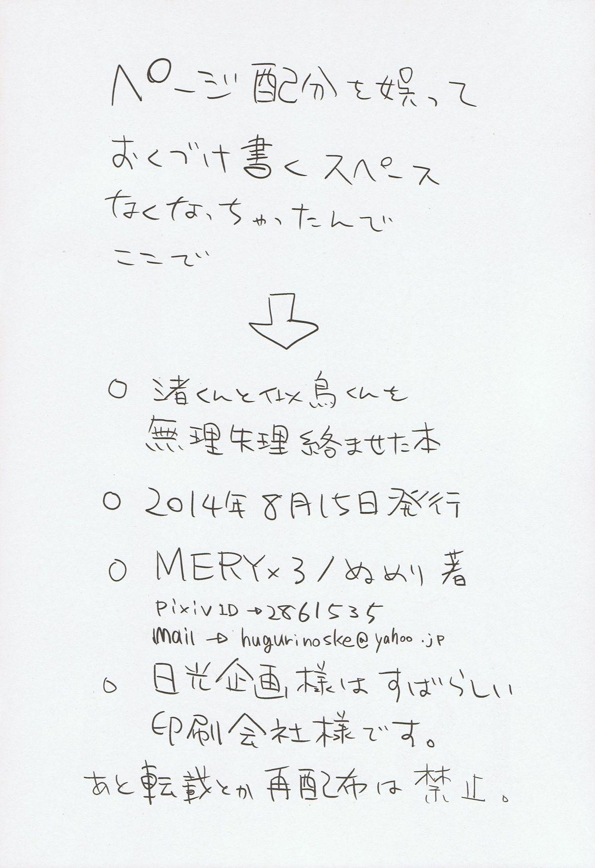 (C86) [MERYx3 (Numeri)] Nagisa-kun to Nitori-kun wo Muriyari Karamaseta Hon (Free!) 2