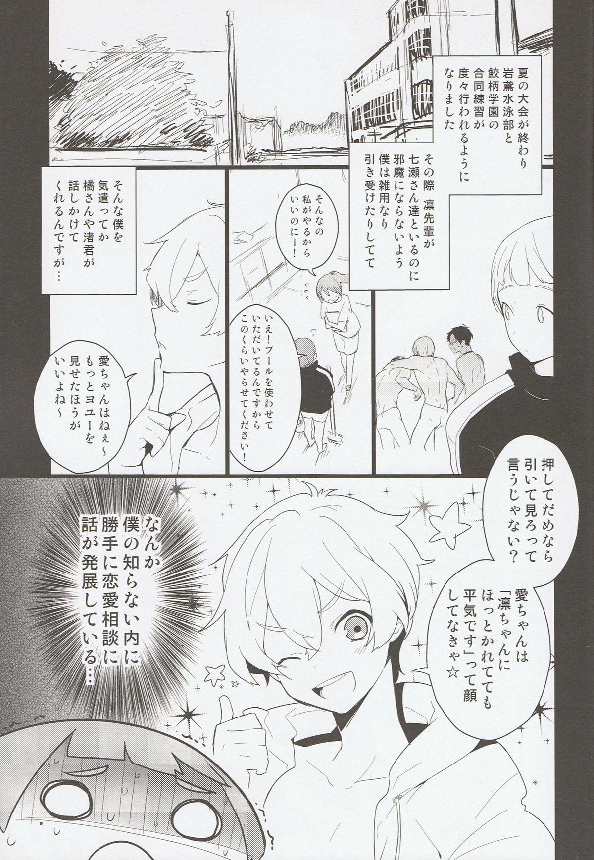 (C86) [MERYx3 (Numeri)] Nagisa-kun to Nitori-kun wo Muriyari Karamaseta Hon (Free!) 3