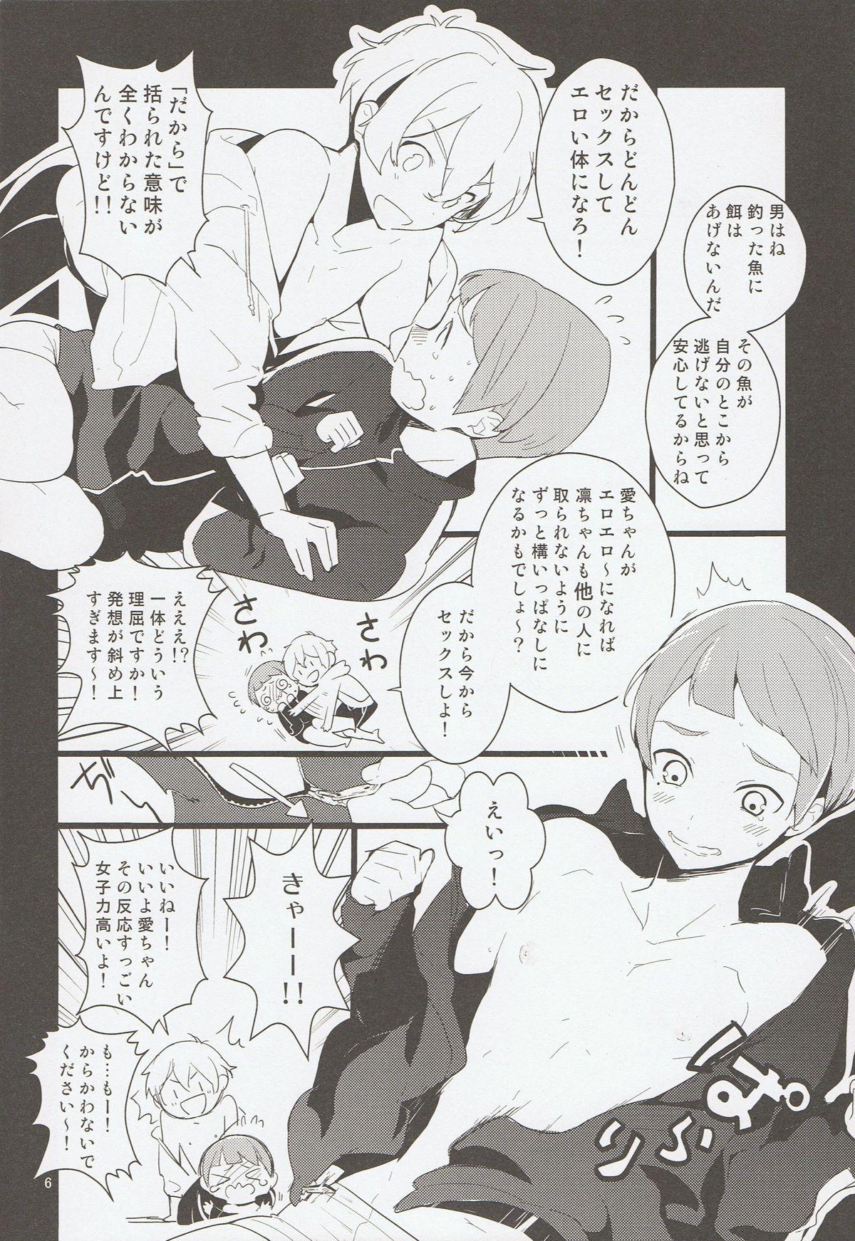 (C86) [MERYx3 (Numeri)] Nagisa-kun to Nitori-kun wo Muriyari Karamaseta Hon (Free!) 4