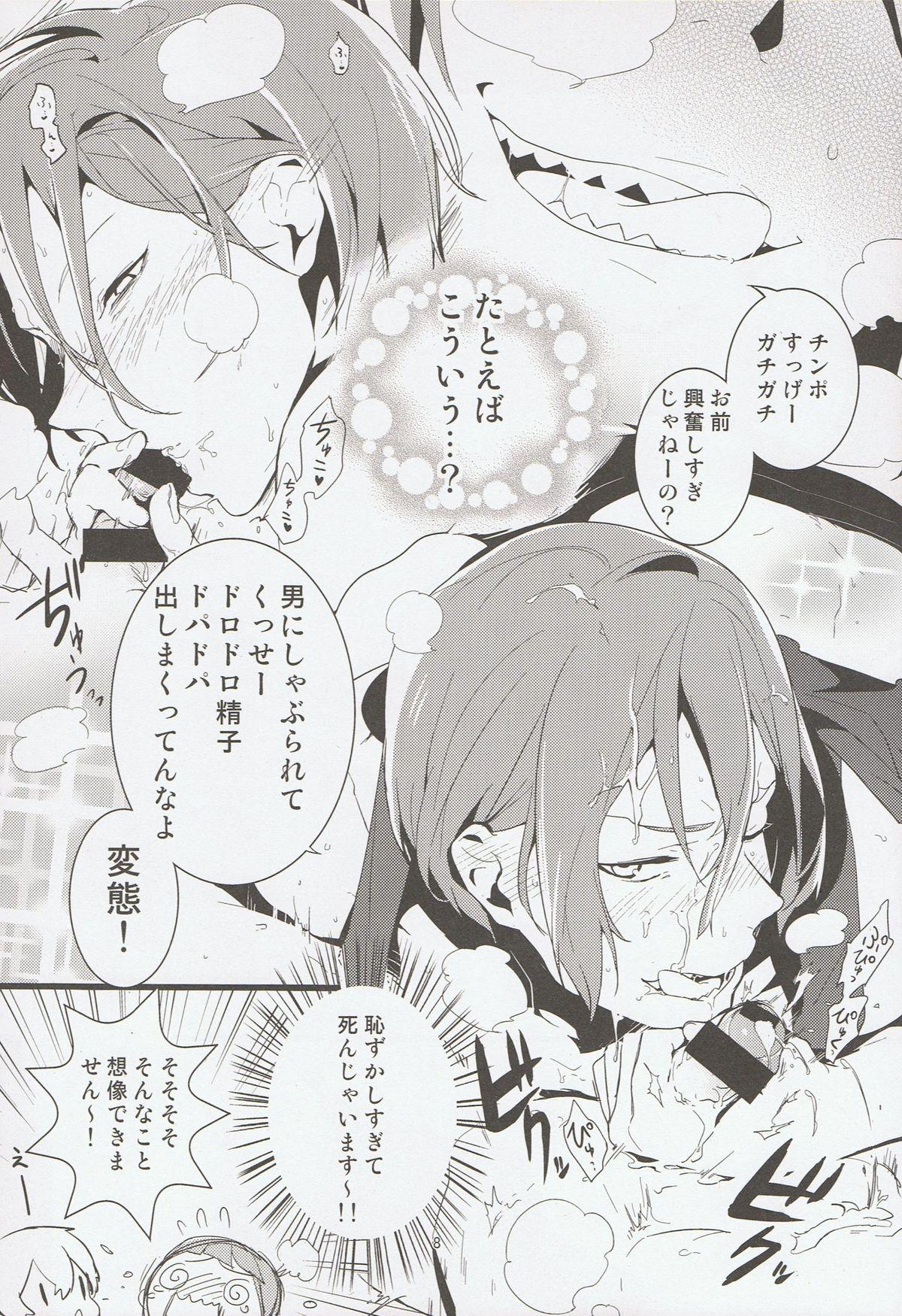 (C86) [MERYx3 (Numeri)] Nagisa-kun to Nitori-kun wo Muriyari Karamaseta Hon (Free!) 6